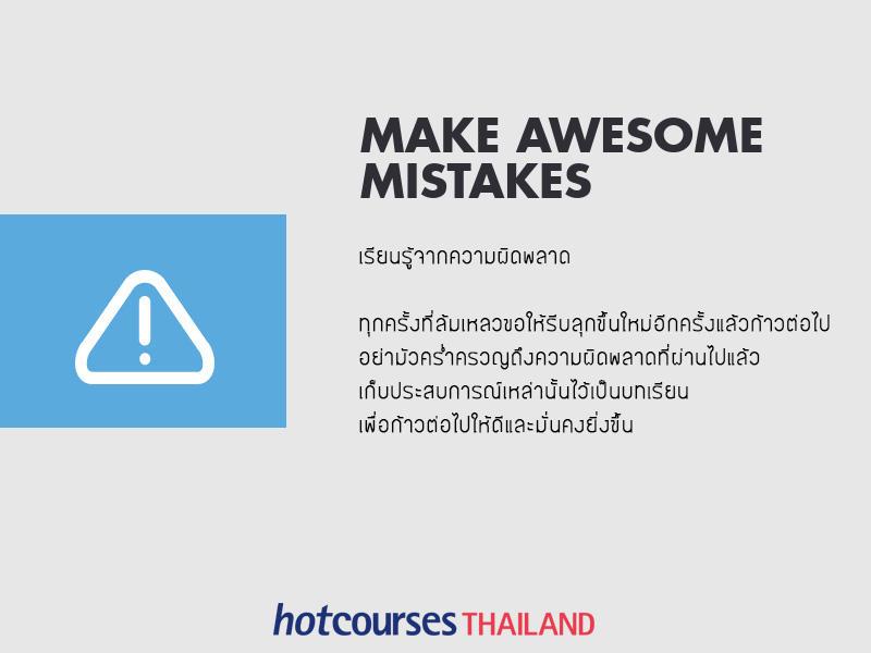 เรียนรู้ความผิดพลาด